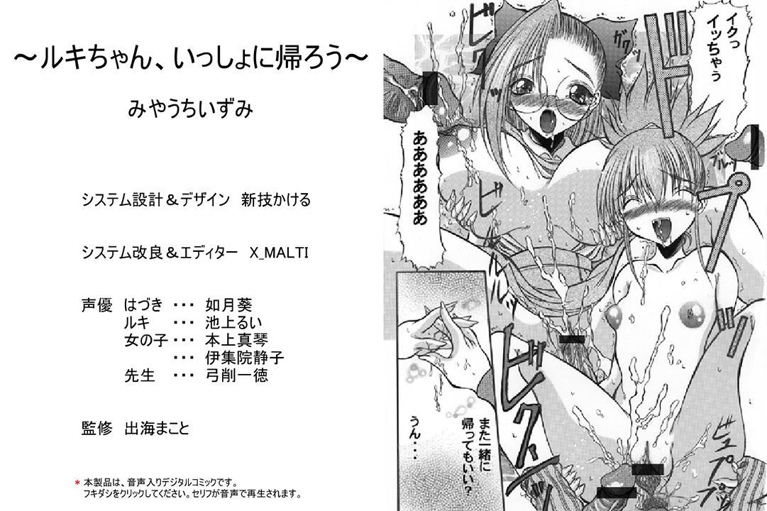 Ruki-chan Issho ni Kaerou 9