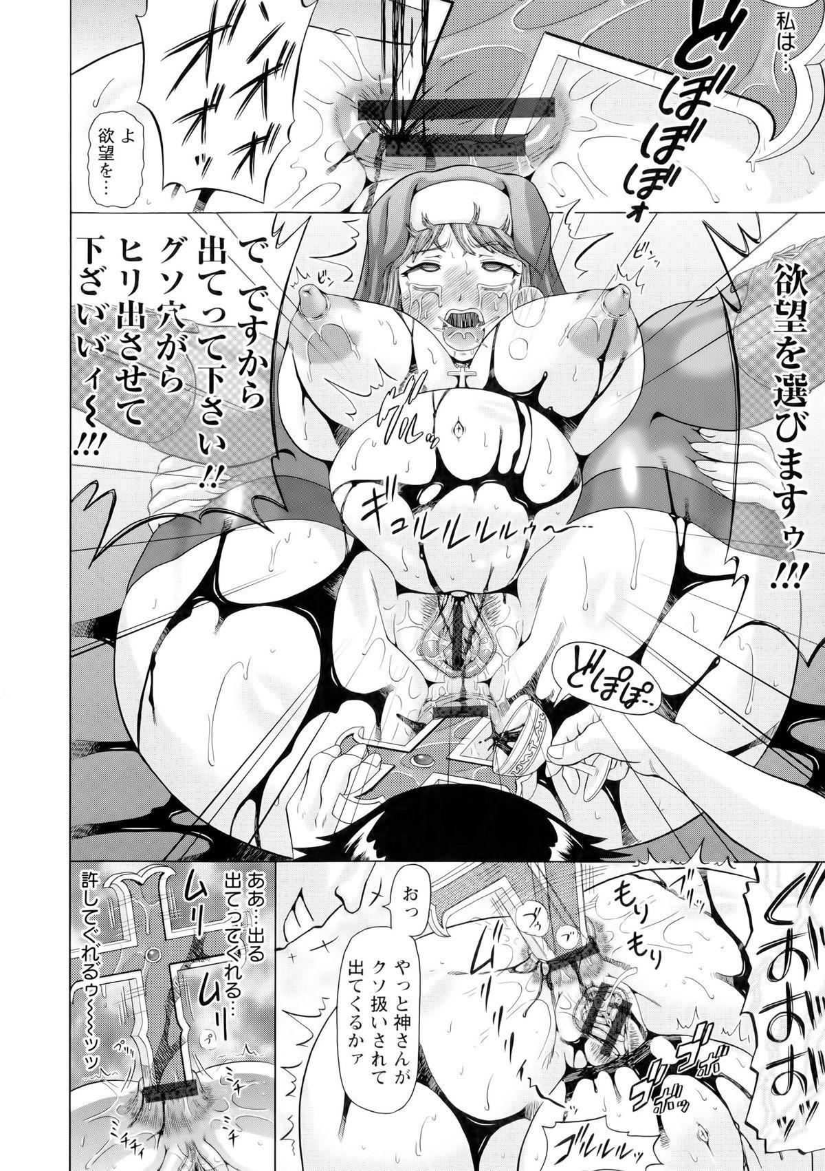 Hameana Jirashi Ketsu Naburi 109