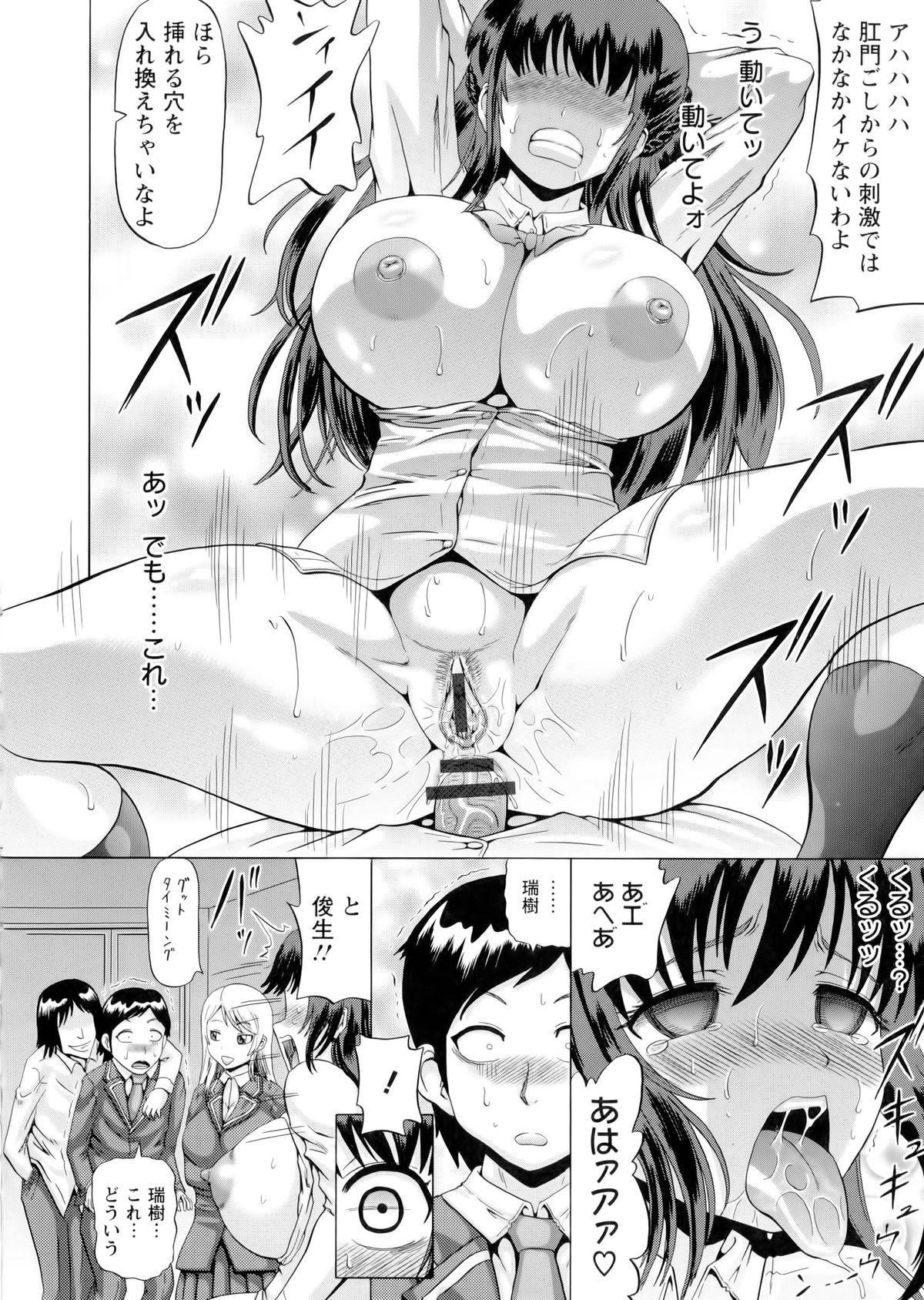 Hameana Jirashi Ketsu Naburi 119
