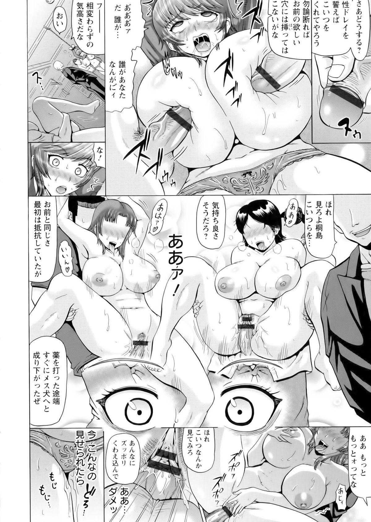 Hameana Jirashi Ketsu Naburi 13