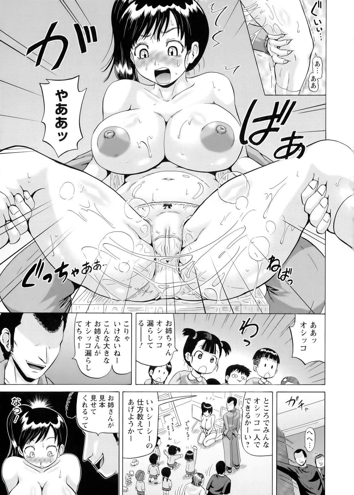 Hameana Jirashi Ketsu Naburi 140