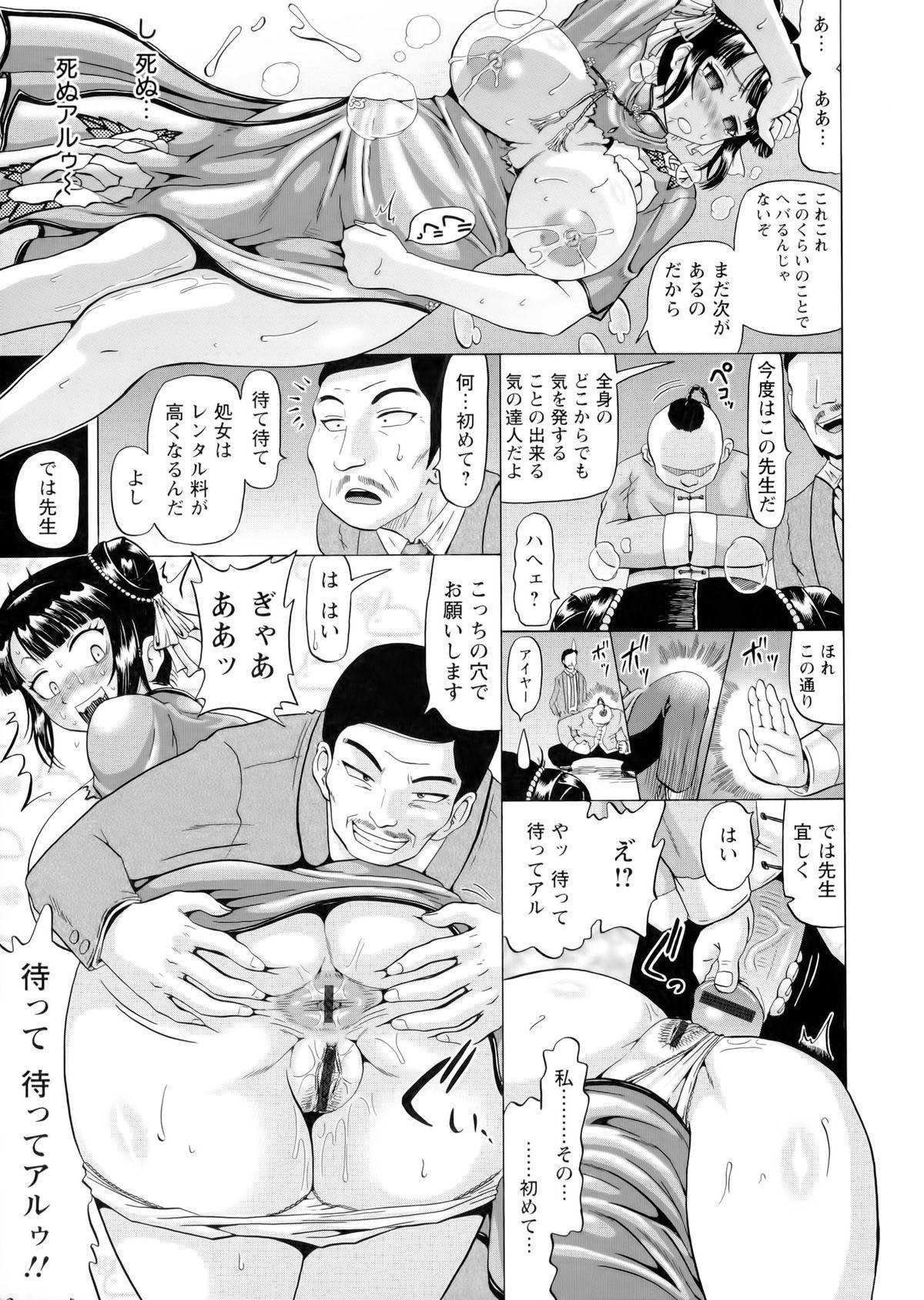 Hameana Jirashi Ketsu Naburi 164