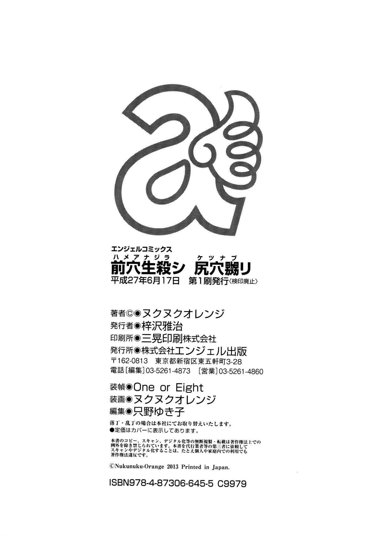 Hameana Jirashi Ketsu Naburi 203