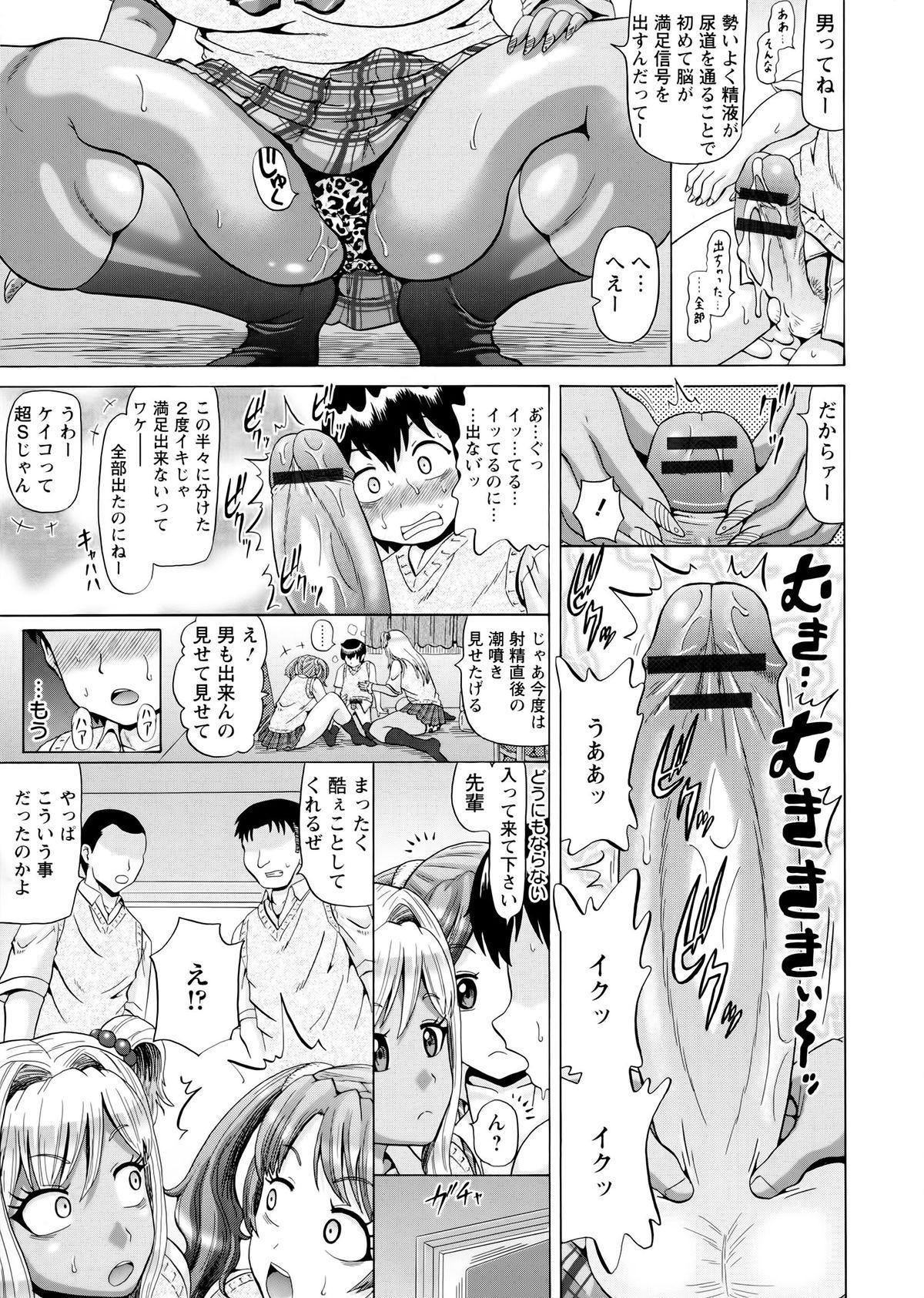 Hameana Jirashi Ketsu Naburi 74