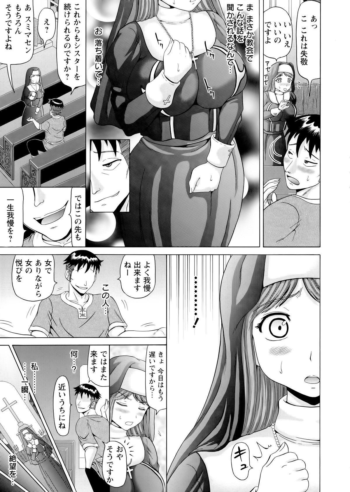 Hameana Jirashi Ketsu Naburi 94