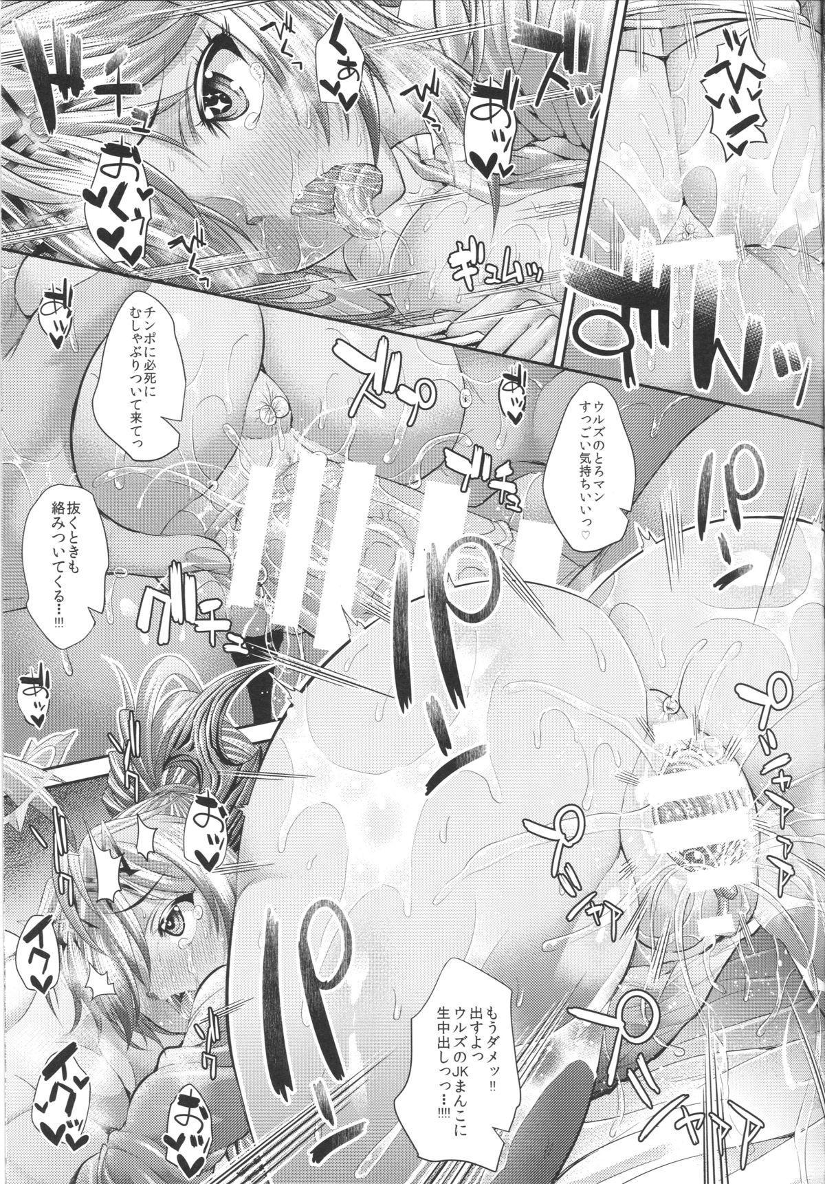 Ur Senpai to Is Kouhai no Seifuku Play 11