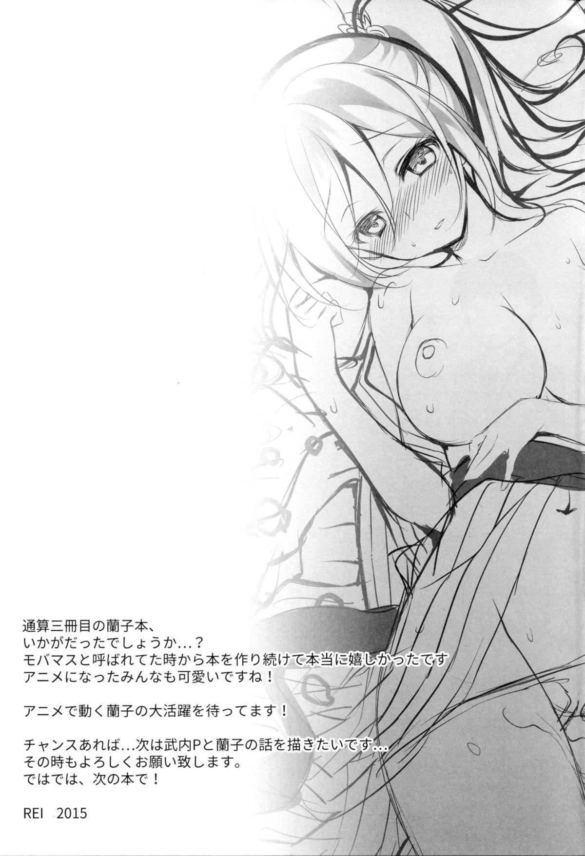 Cinderella no Aishikata | How to Love Cinderella 19