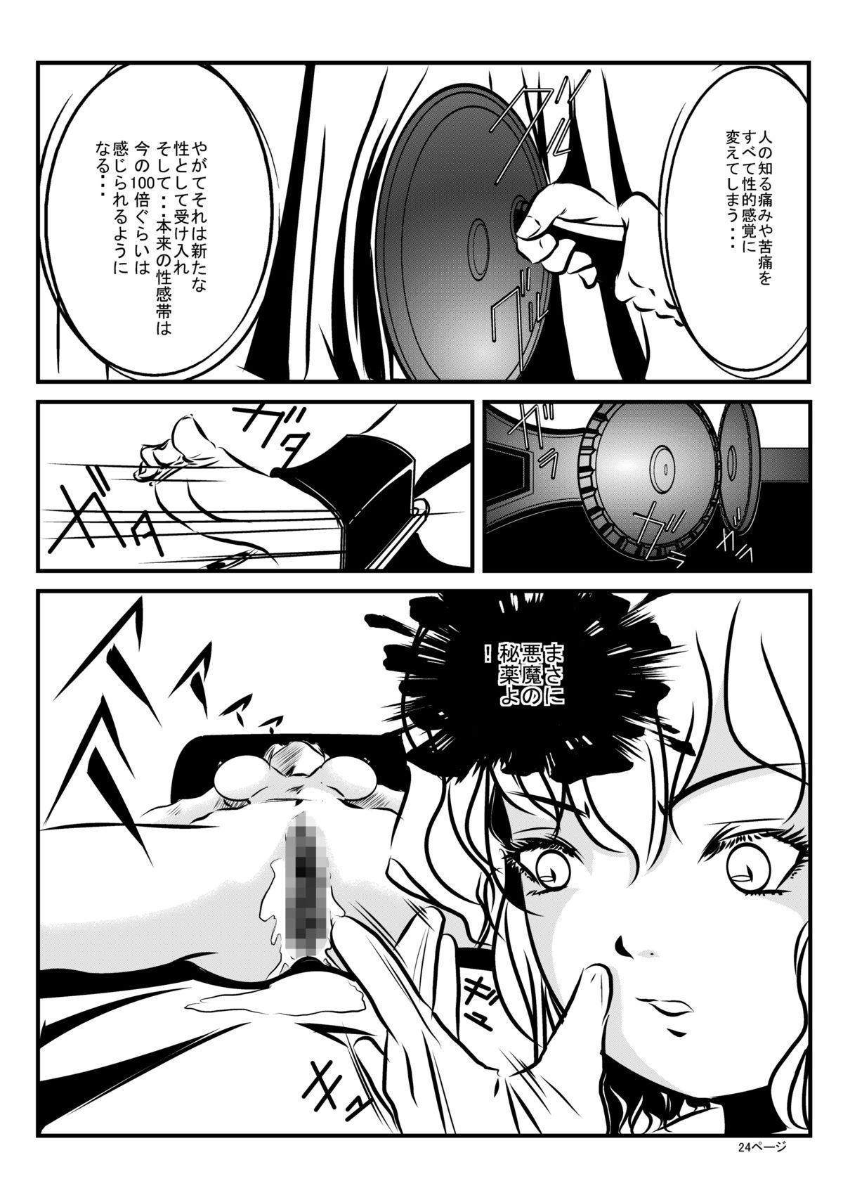 Loli Type no Jikkensitsu 22