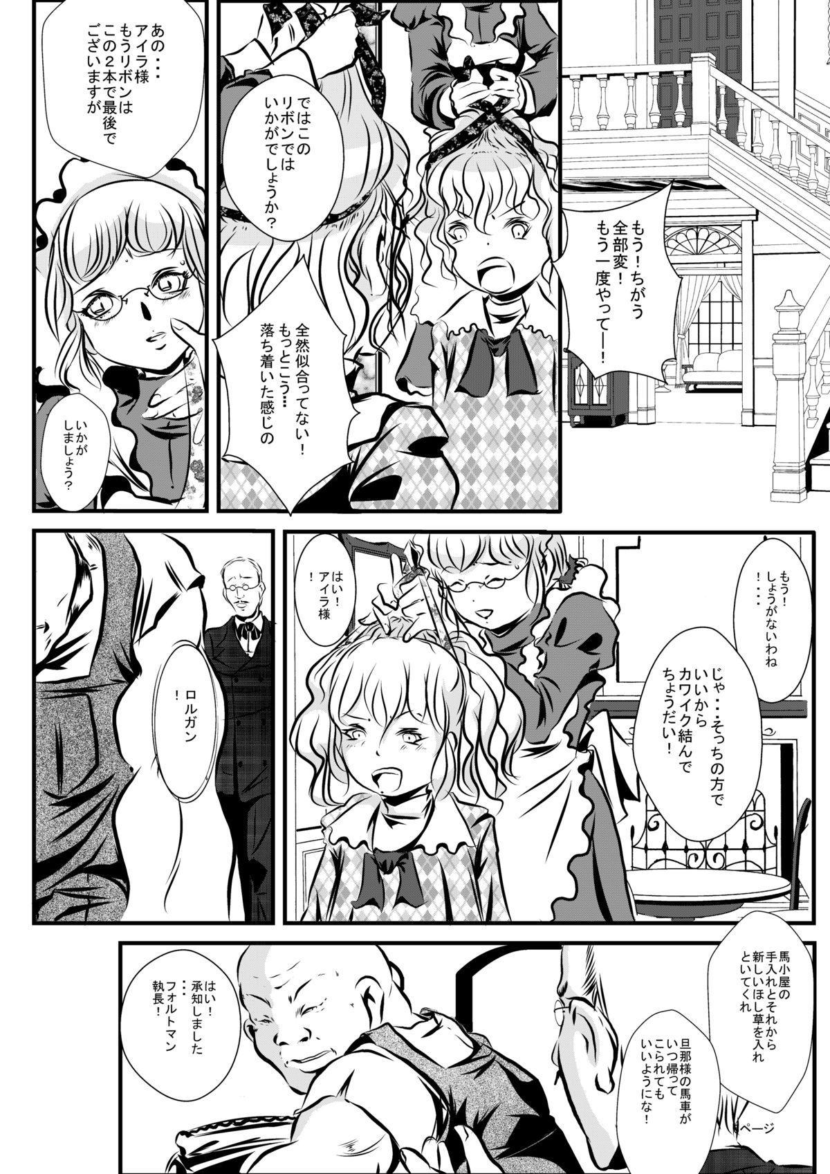 Loli Type no Jikkensitsu 4
