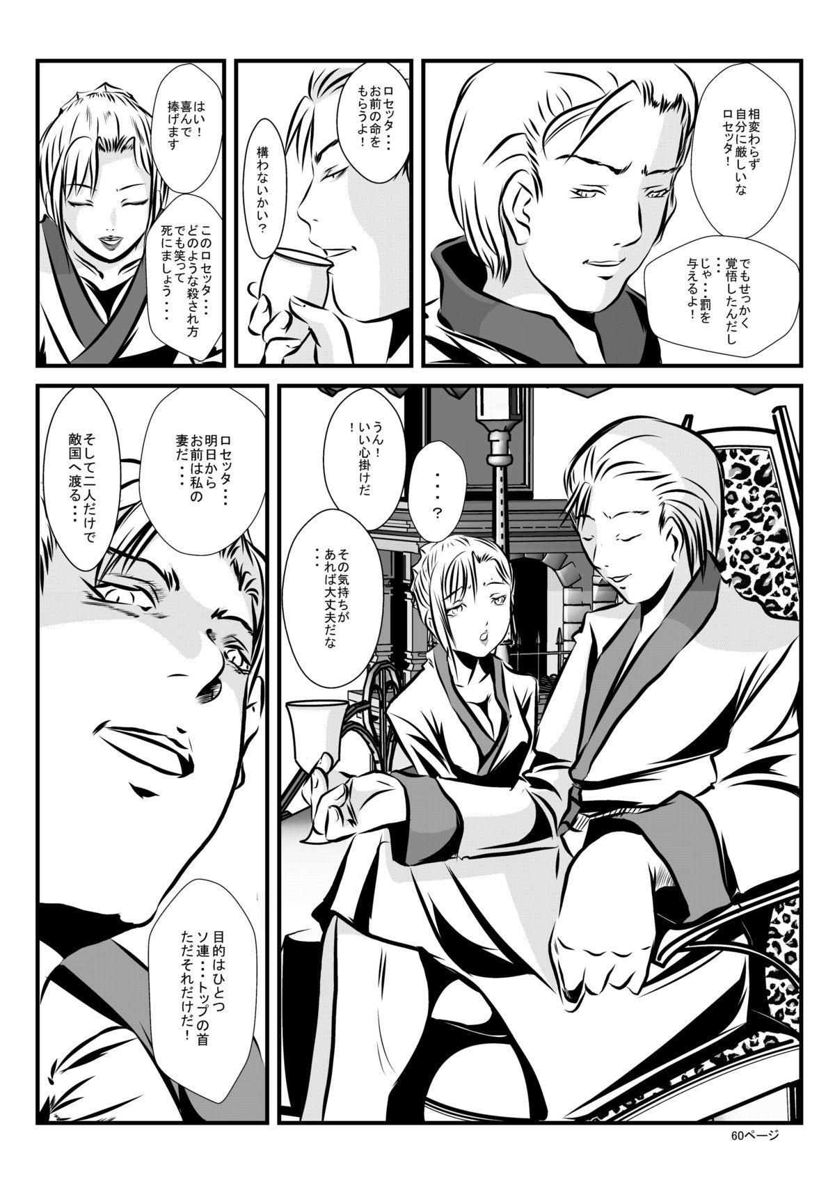 Loli Type no Jikkensitsu 58