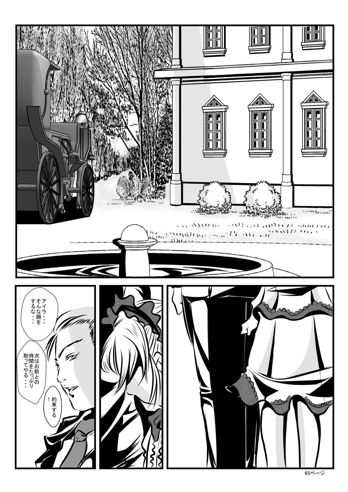 Loli Type no Jikkensitsu 63