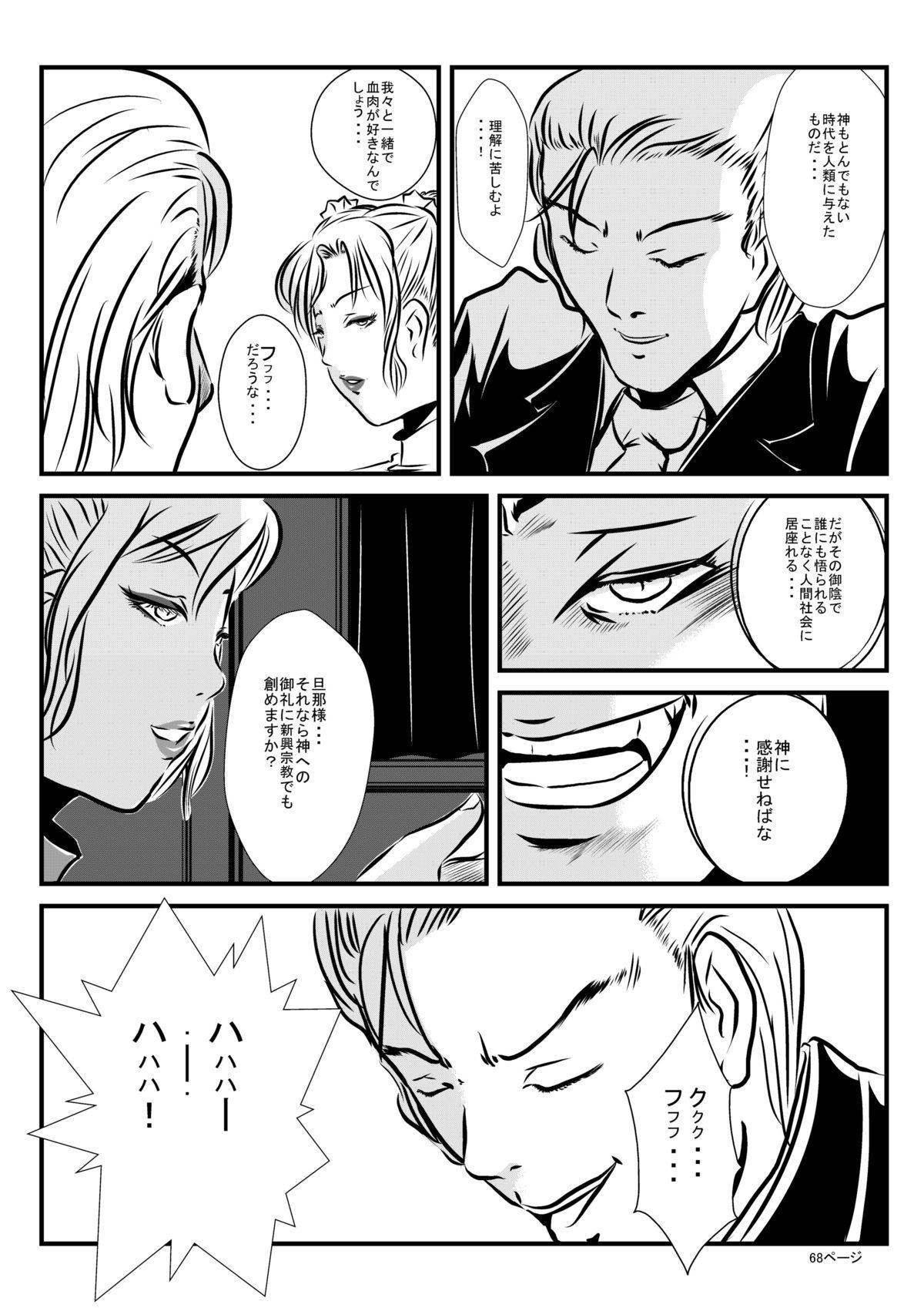 Loli Type no Jikkensitsu 66