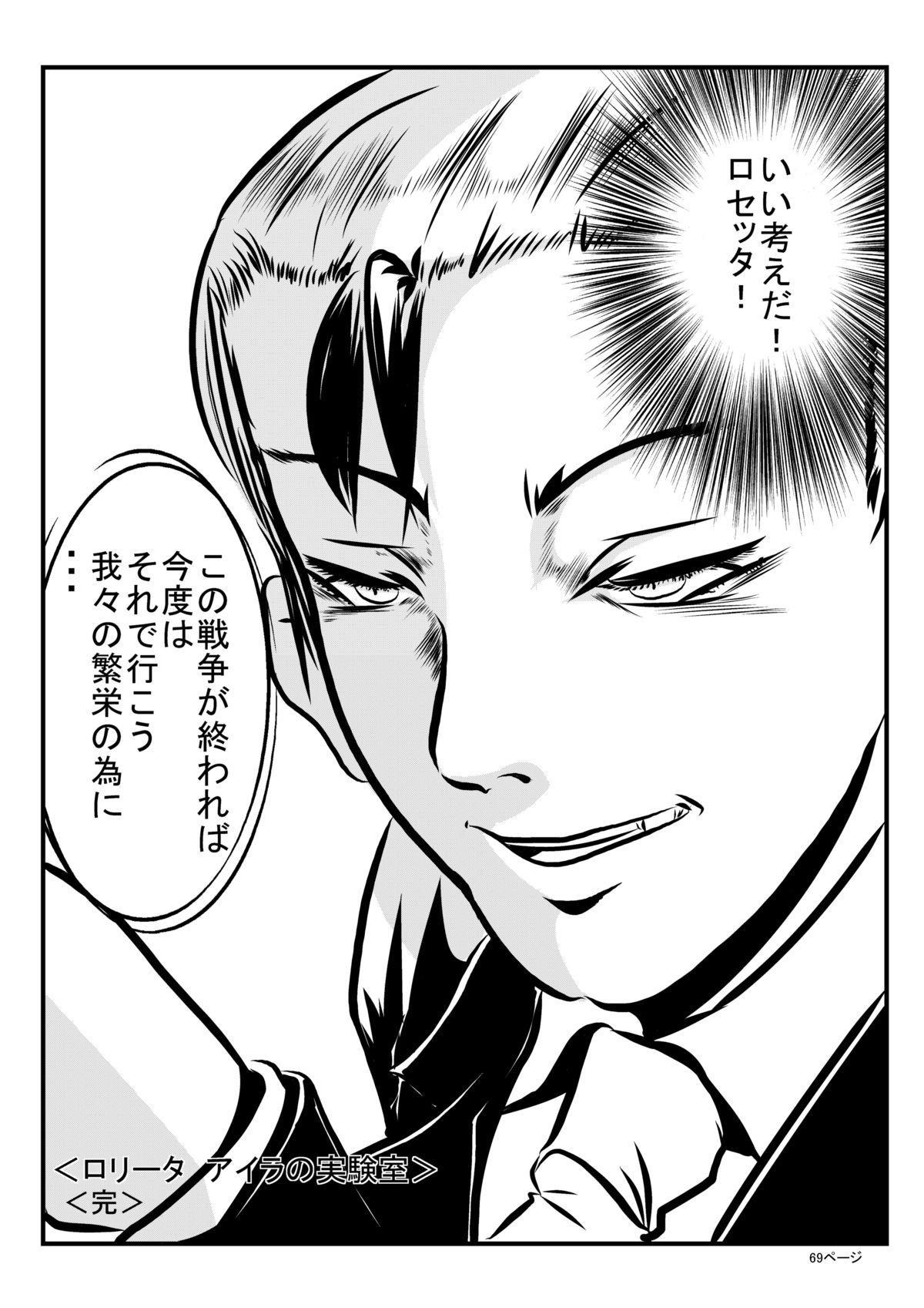 Loli Type no Jikkensitsu 67