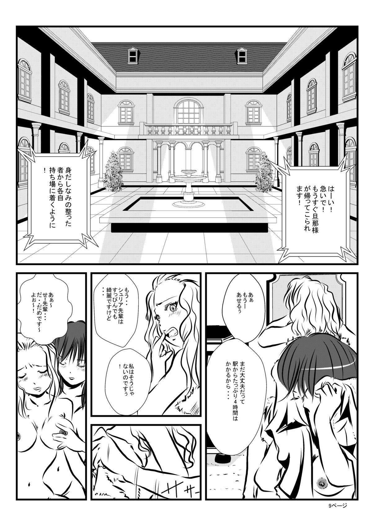 Loli Type no Jikkensitsu 7