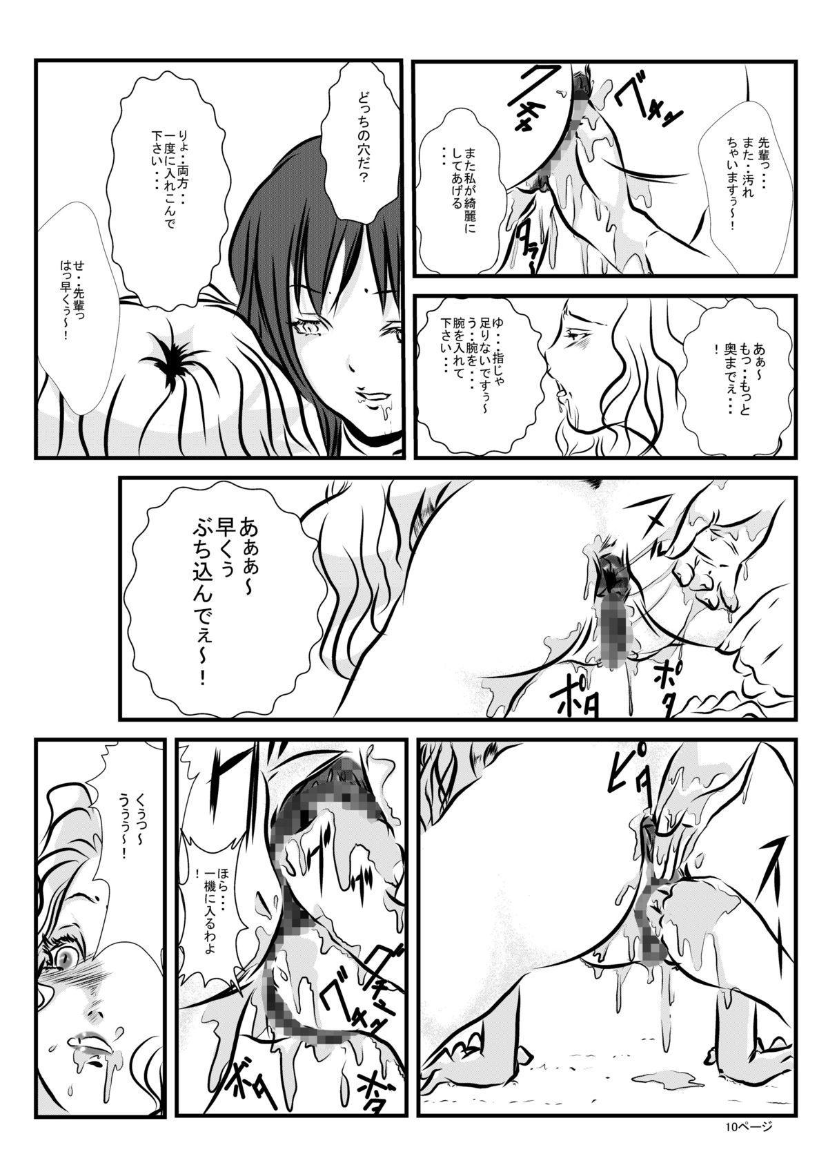 Loli Type no Jikkensitsu 8
