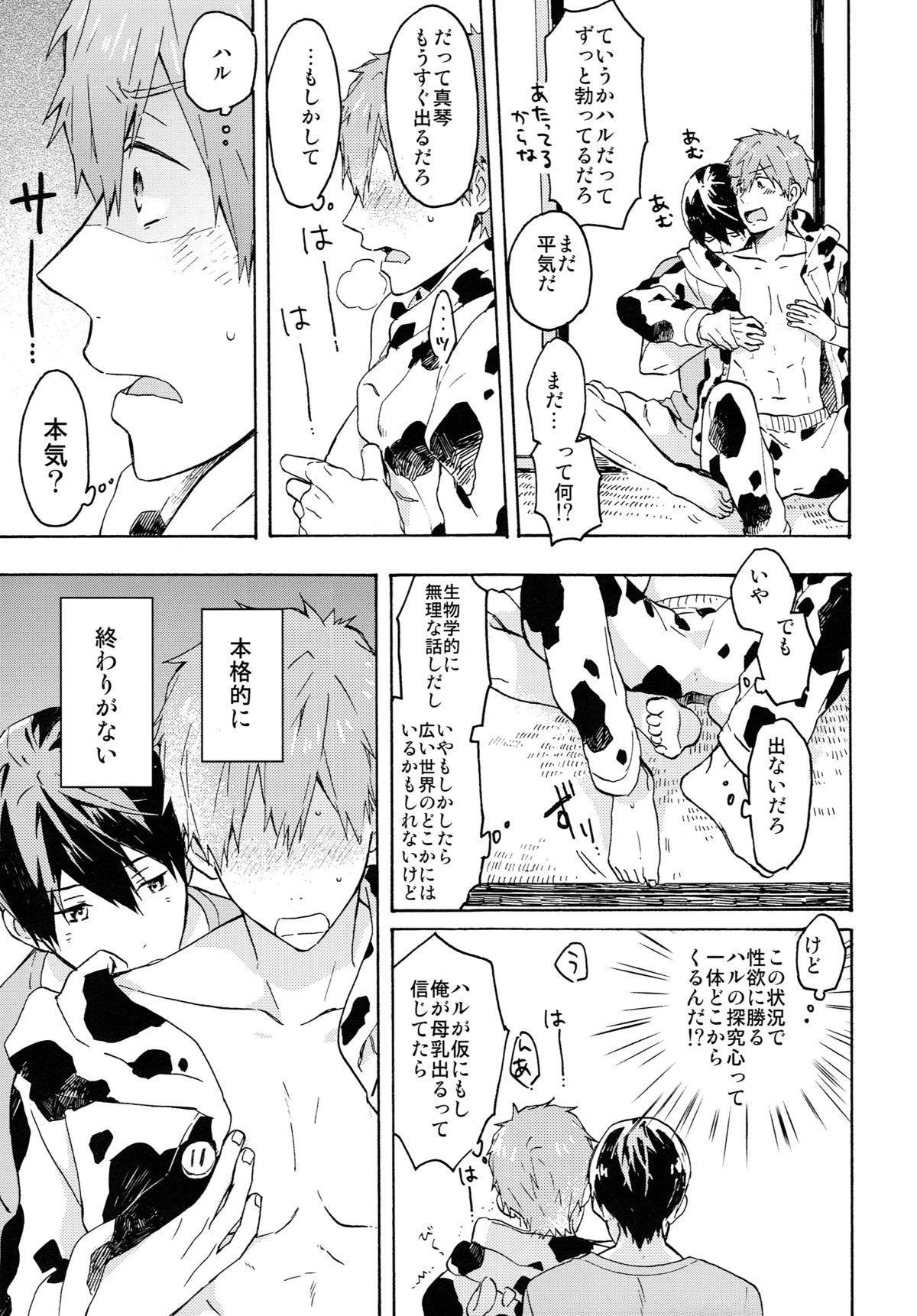 Nanase-kun no Tankyuushin 13