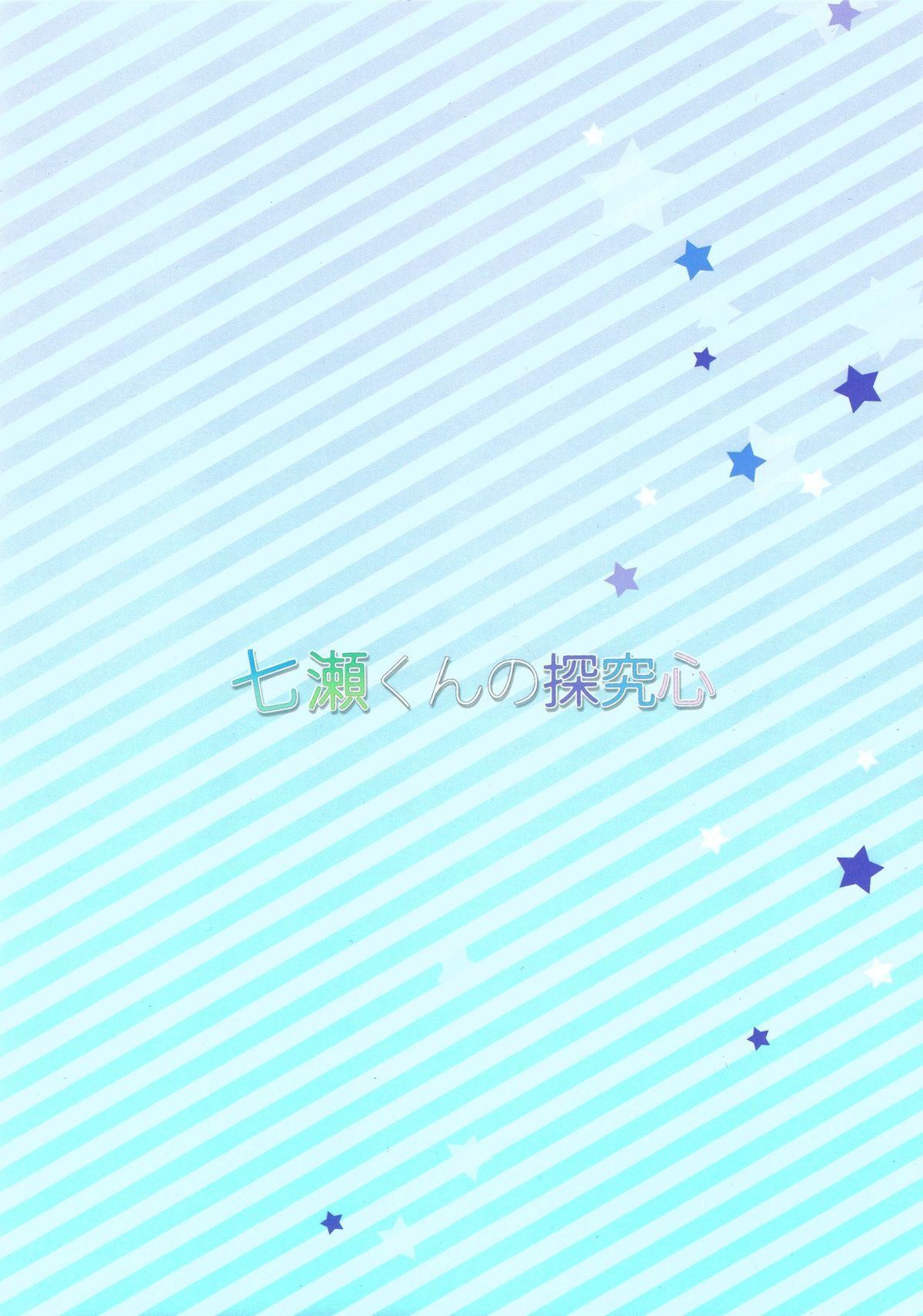 Nanase-kun no Tankyuushin 23