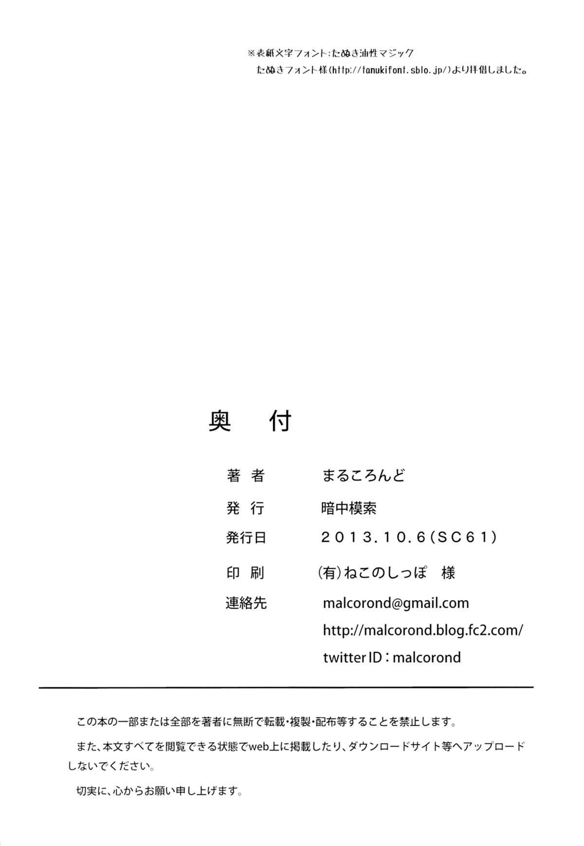 Suguha no Usuusu na Ehon 2 | Suguha's Thin Picture Book 2 24