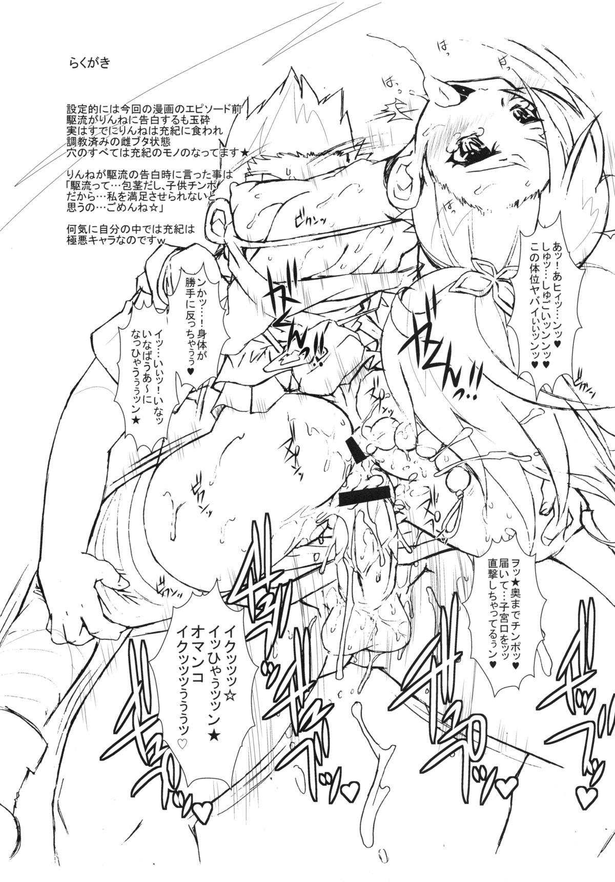Zetubou Teki Sensei 13