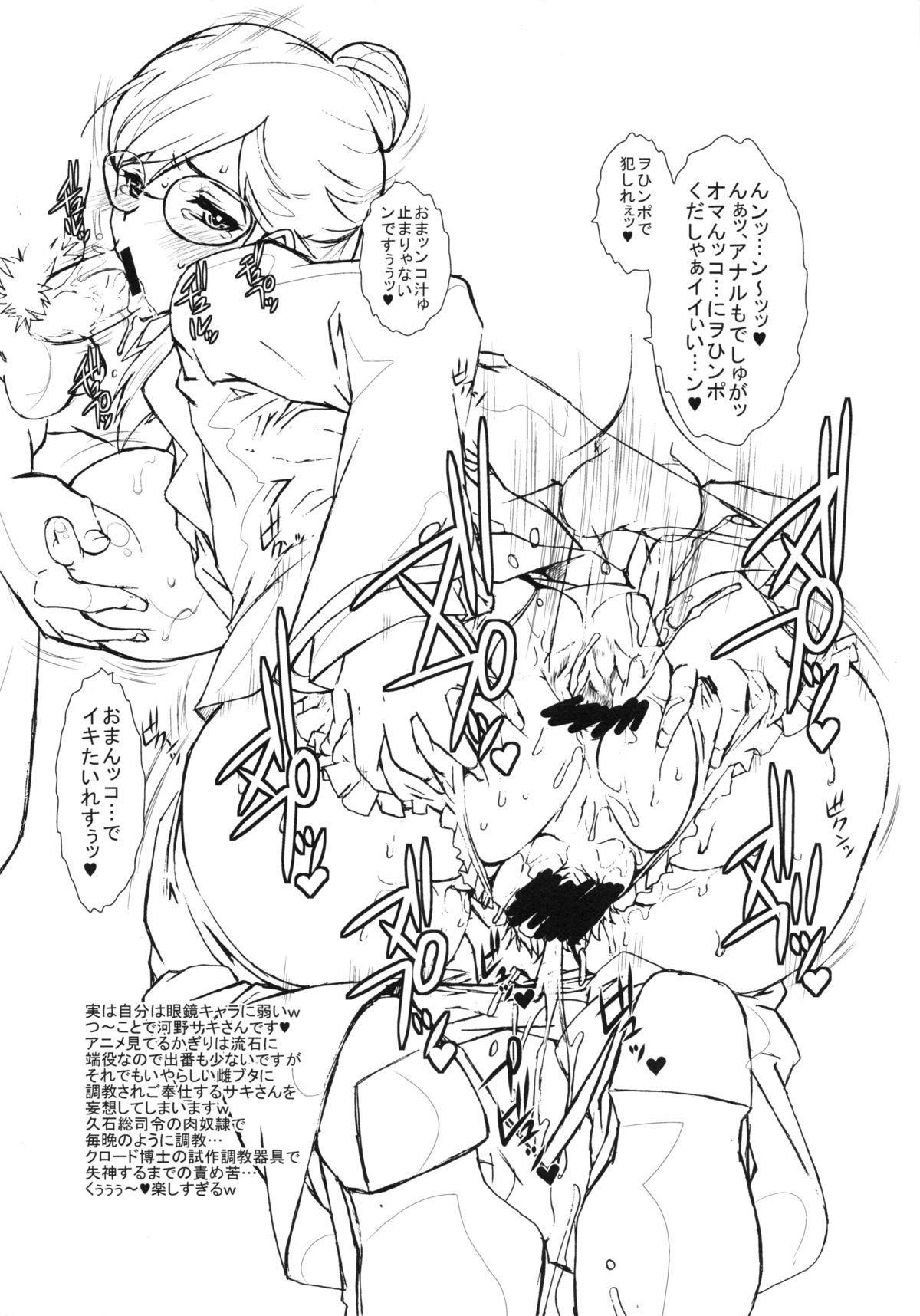 Zetubou Teki Sensei 14