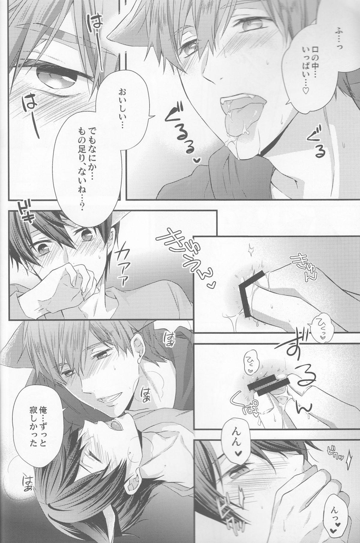 Kururu Kururu to Nodo ga Nari 14