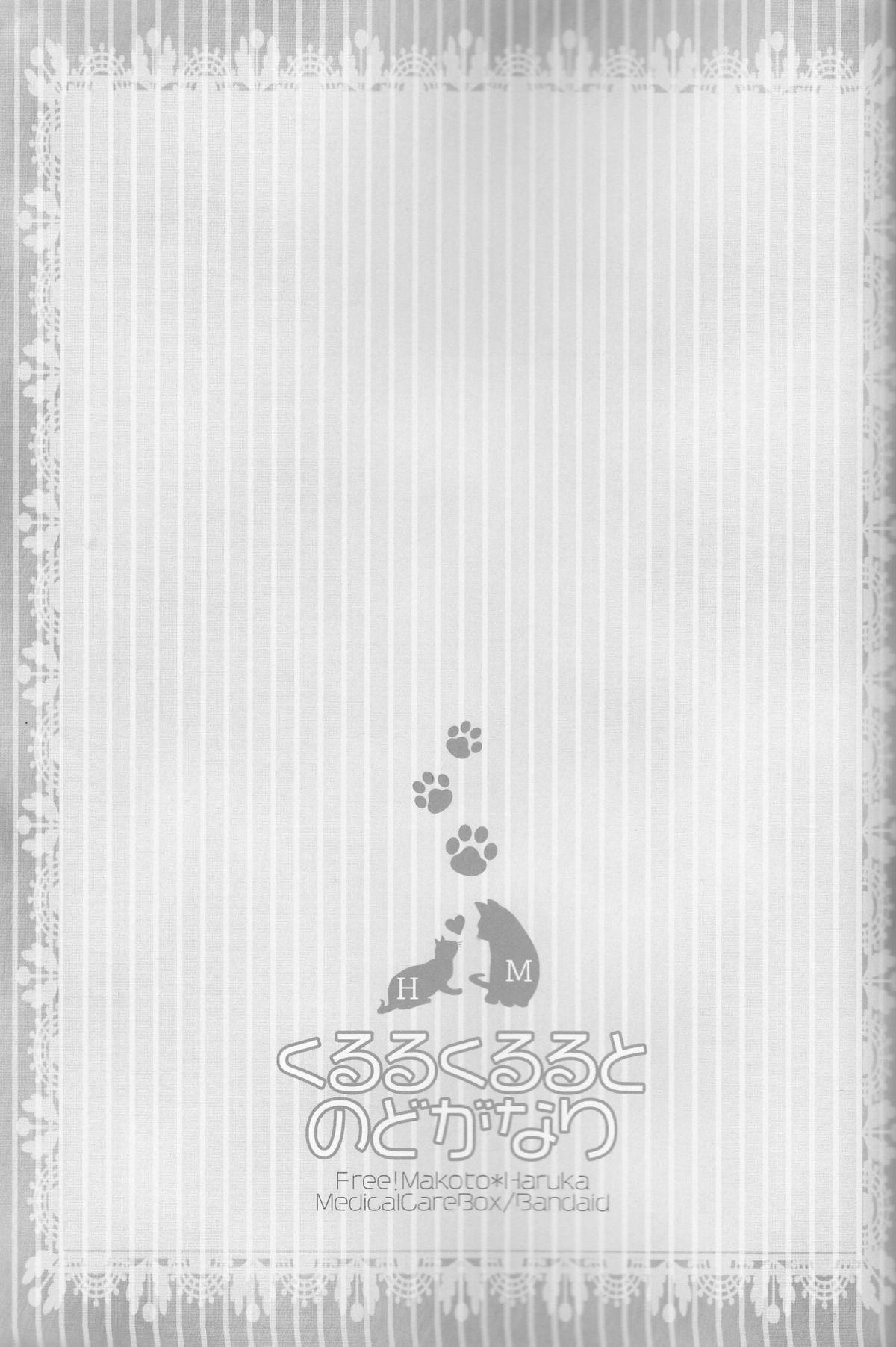 Kururu Kururu to Nodo ga Nari 19