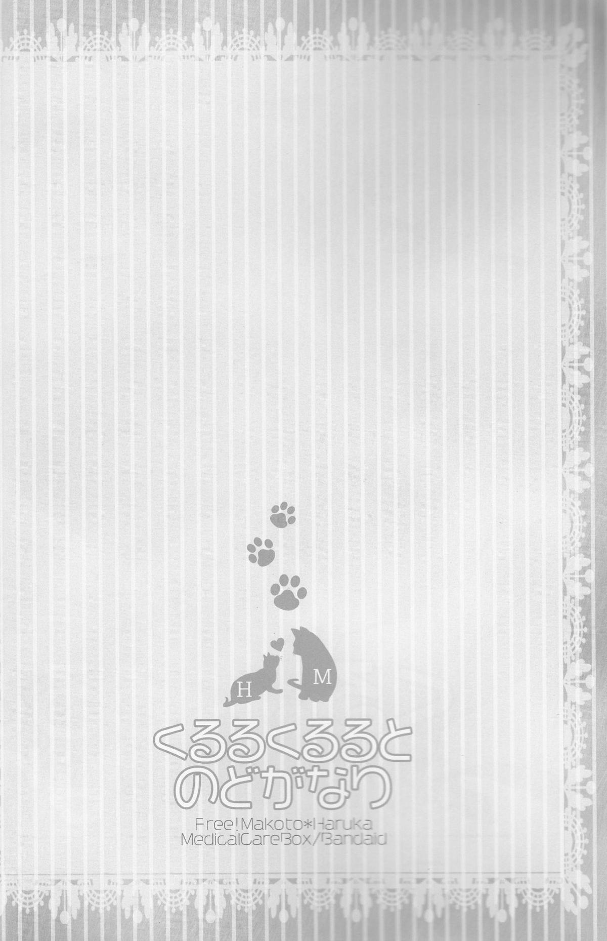 Kururu Kururu to Nodo ga Nari 2