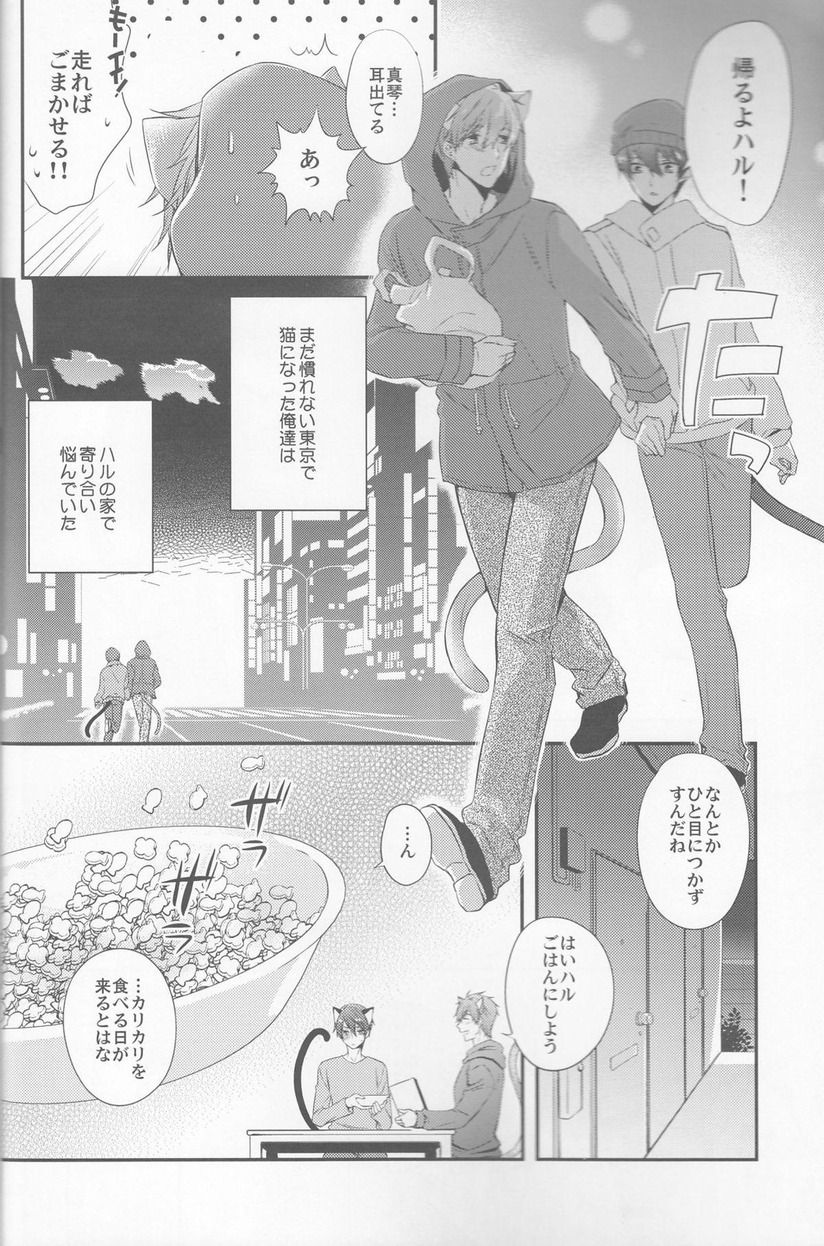 Kururu Kururu to Nodo ga Nari 4