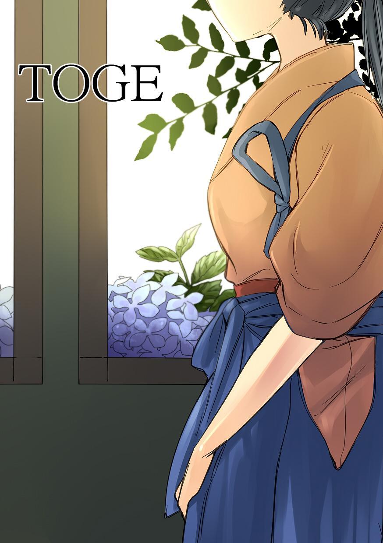 TOGE 0