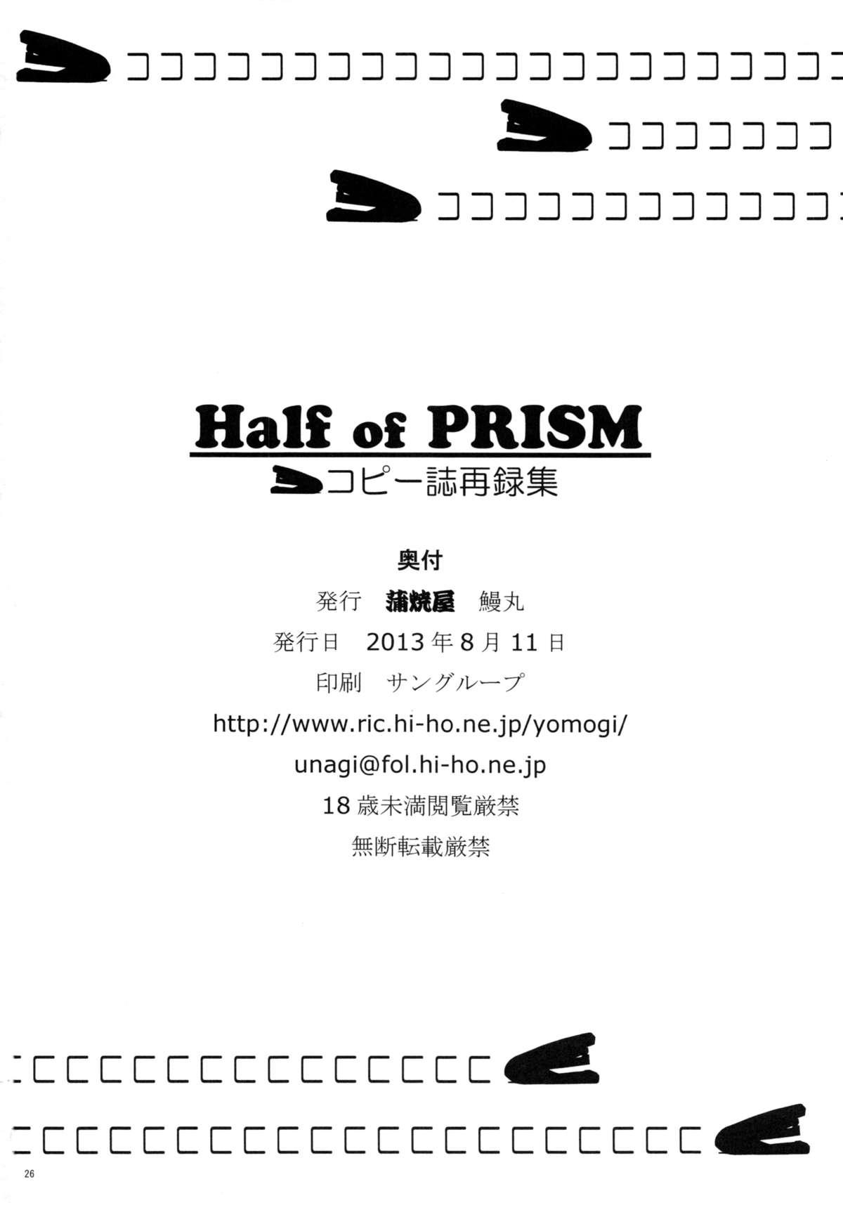Half of PRISM 24