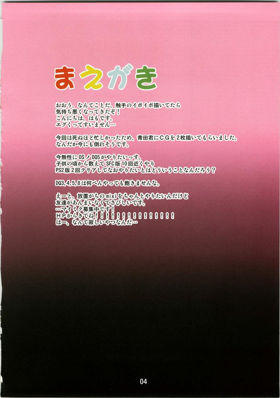 Guruguru Kenja-san 3