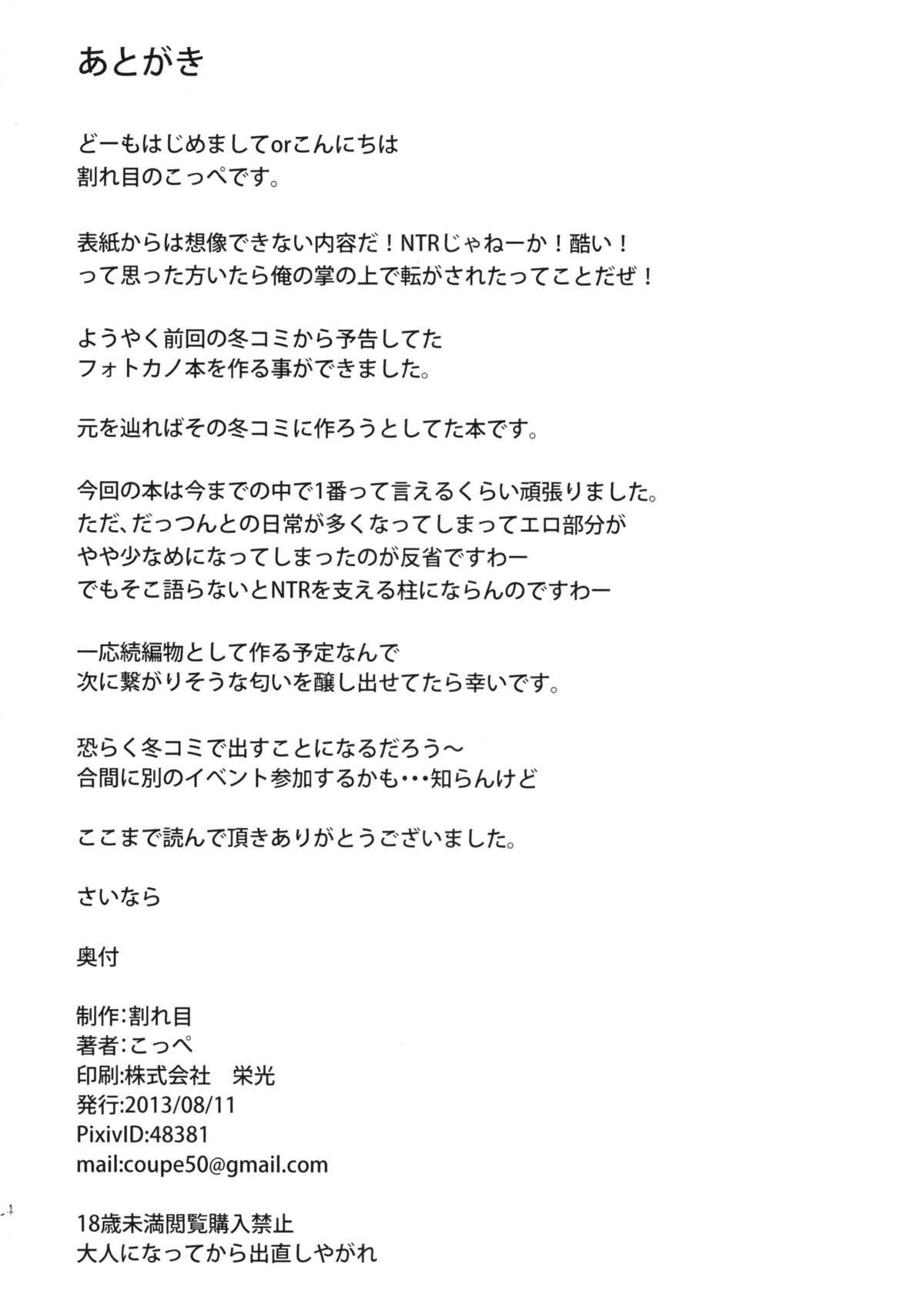 Chou Kenkou Yuuryou Bishoujo 32