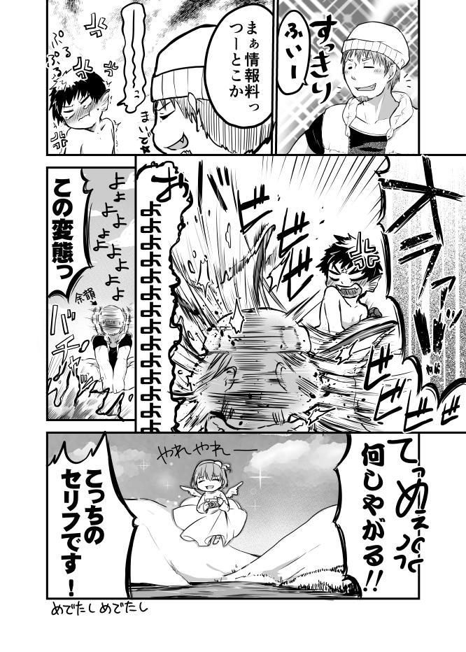 Ningyo ka Shota Ero Manga 18