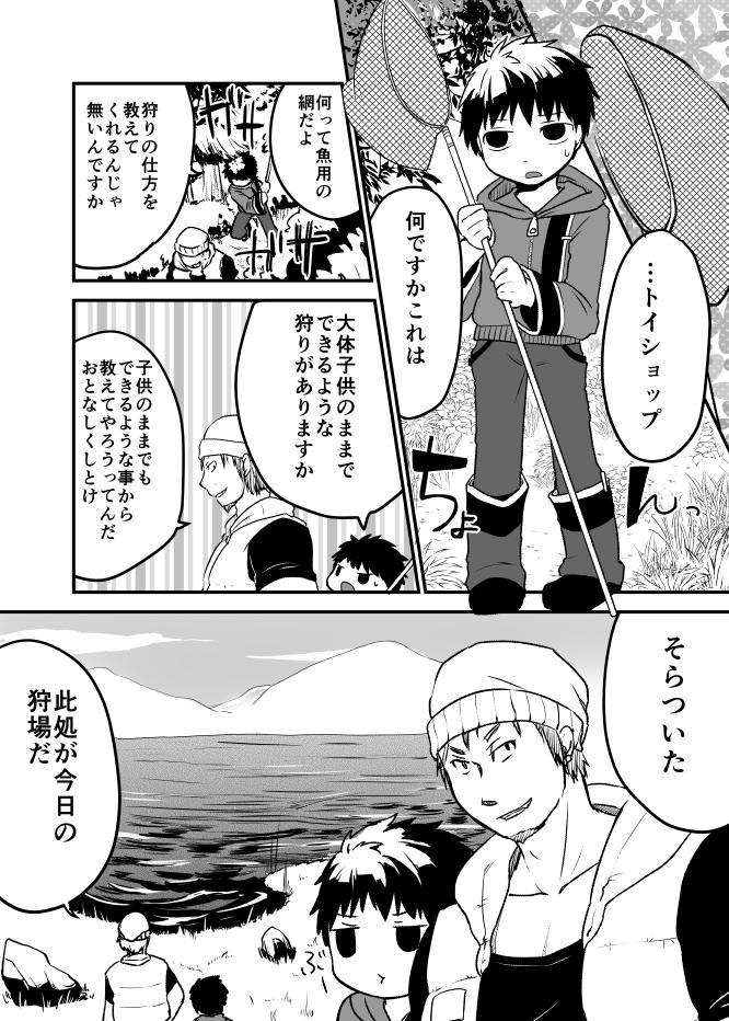 Ningyo ka Shota Ero Manga 1