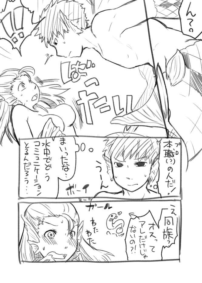 Ningyo ka Shota Ero Manga 21
