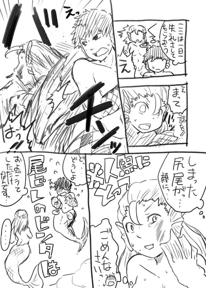 Ningyo ka Shota Ero Manga 22