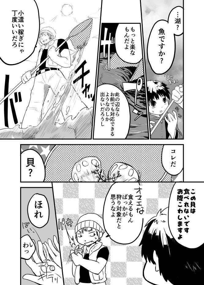 Ningyo ka Shota Ero Manga 2