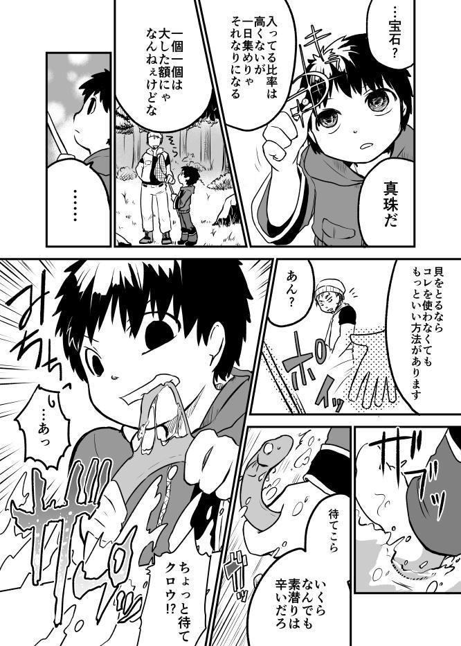 Ningyo ka Shota Ero Manga 3