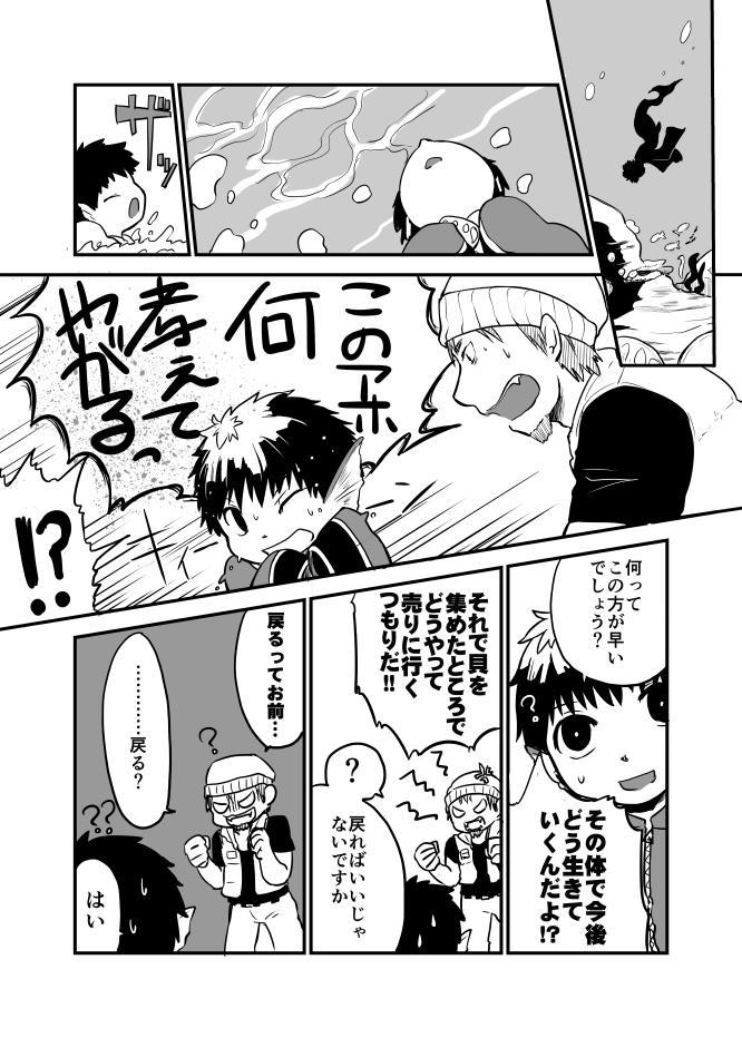Ningyo ka Shota Ero Manga 5