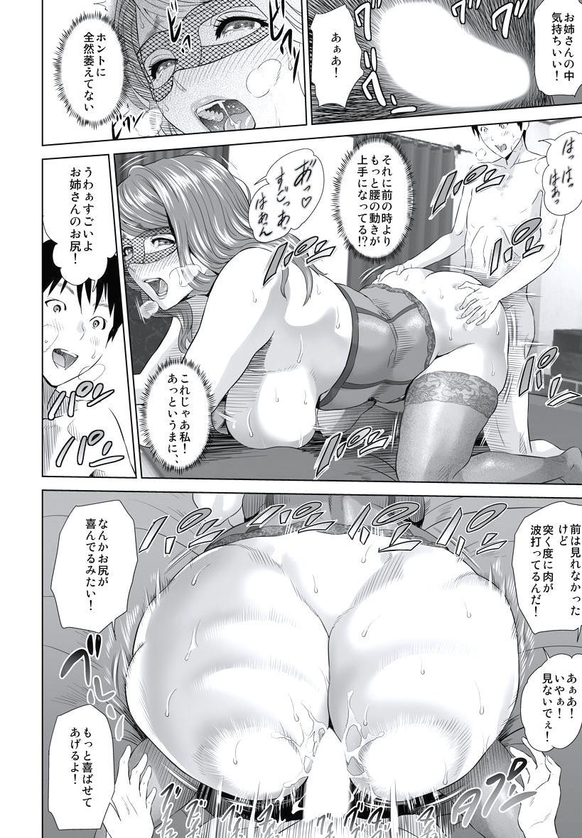 Hahaoya Yuuwaku 107