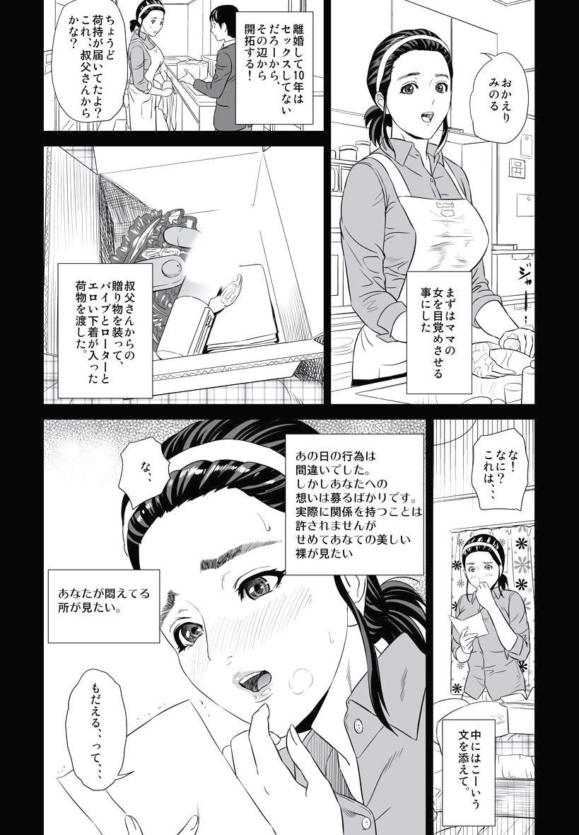 Hahaoya Yuuwaku 10