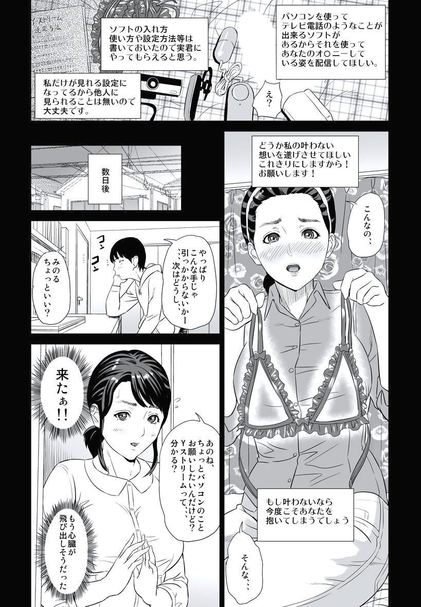 Hahaoya Yuuwaku 11