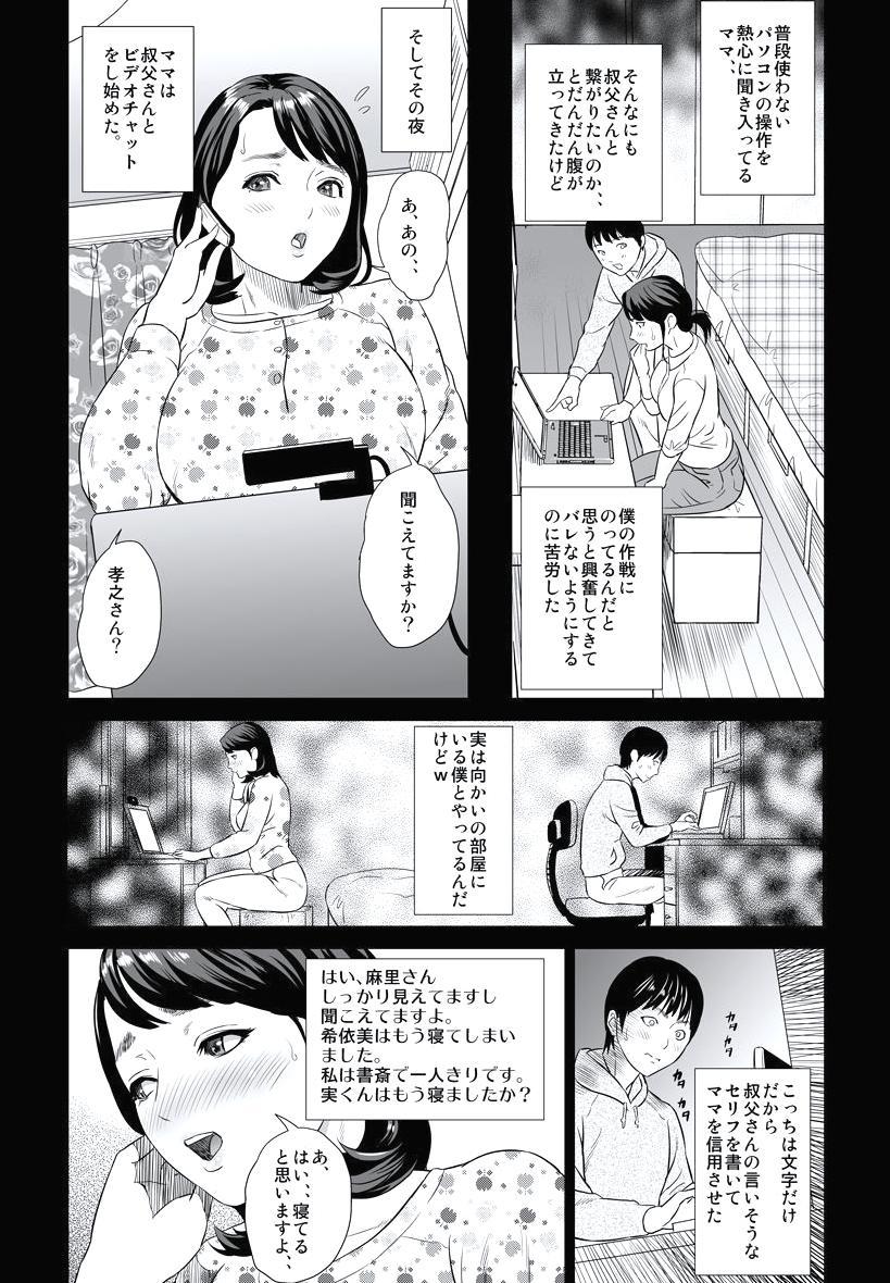 Hahaoya Yuuwaku 12