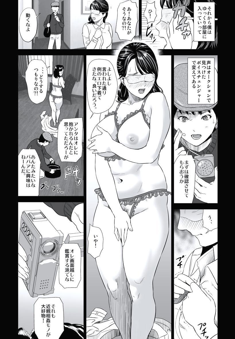 Hahaoya Yuuwaku 20