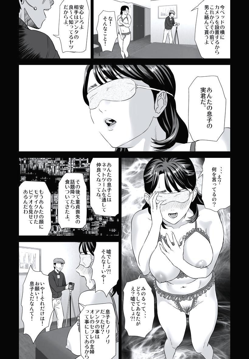Hahaoya Yuuwaku 21