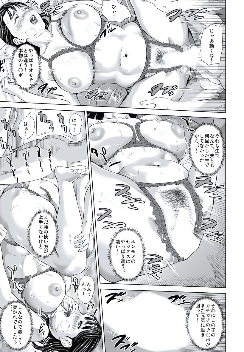 Hahaoya Yuuwaku 48