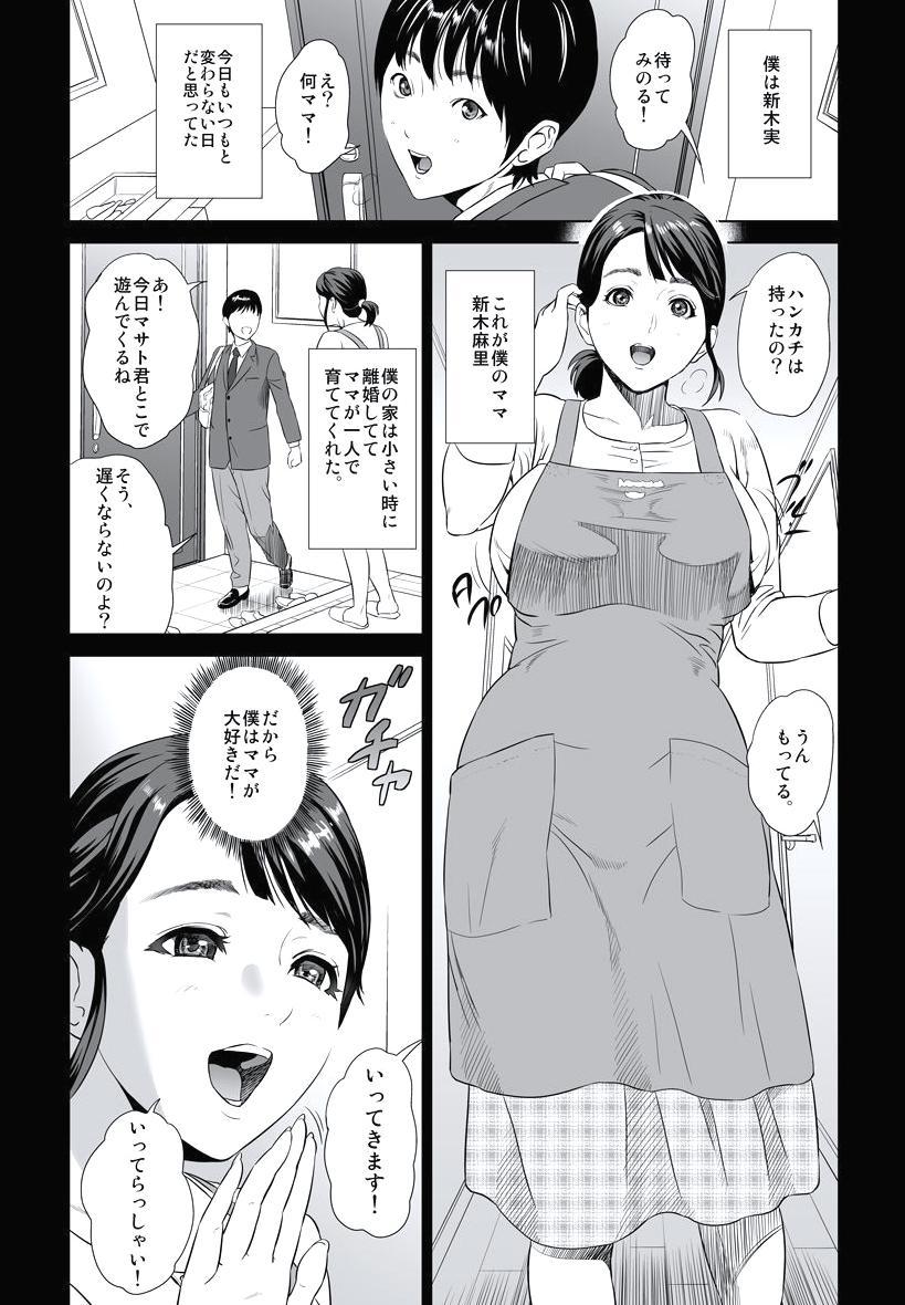 Hahaoya Yuuwaku 4