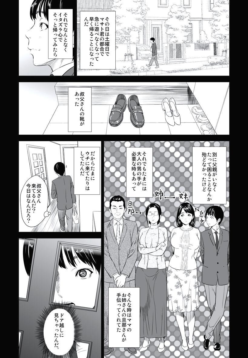 Hahaoya Yuuwaku 5