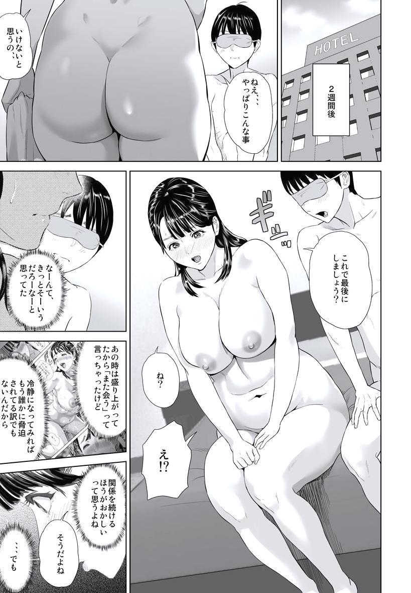 Hahaoya Yuuwaku 78