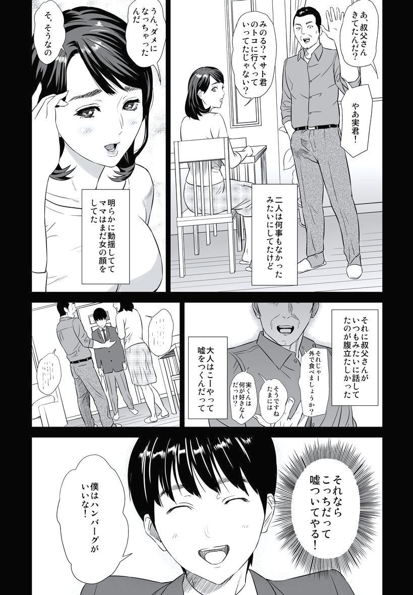 Hahaoya Yuuwaku 8